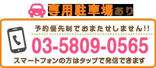 03-5809-0565
